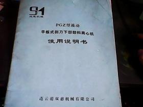 PGZ型液动平板式刮刀下部卸料离心机使用说明书