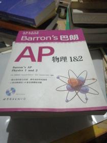 Barron's 巴朗 AP物理1&2