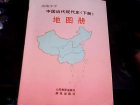 高级中学中国近代现代史下册地图册