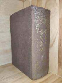 原版旧书《黄帝内经素问灵枢合编》精装一册   ——请不要用代寻书籍和小店的现货书籍比价!