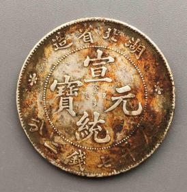 湖北省造宣统元宝七分二钱银币