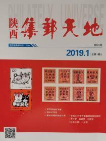 《陕西集邮天地》创刊号总第1期,税票研究2019年第1期总第24期,两期合刊,对倒刊