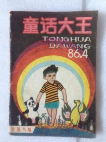 童话大王 1986年第4期 (郑渊洁童话)  【 全网最低价,不议价,不包邮(运费高,下单后修改)