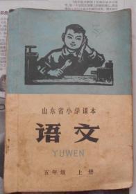 山东省小学课本语文五年级上册