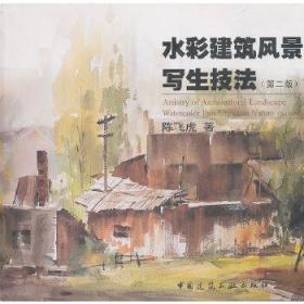 水彩建筑风景写生技法(第2版)