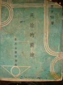 民国旧书《民治的前途(全)》
