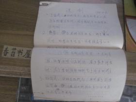 选剑【1981年手写[抄]稿件】