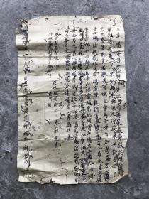 民国江西范祥福遗嘱一纸,毛笔书法精妙。民国癸酉年