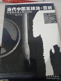 当代中国画技法赏析