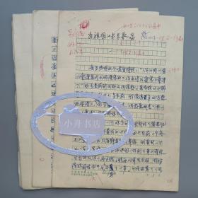 著名诗人、儿童文学家 袁鹰(1924-)1980年1月《为祖国的未来歌唱》手稿存二十三页(《袁鹰作品选》的后记,请看描述;附出版物书影)033