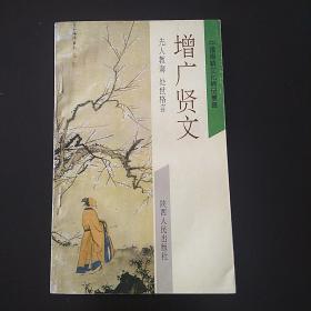 增广贤文 中国传统文化精品丛书