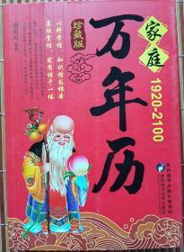 双色珍藏版《家庭万年历》(1920--2100)