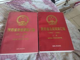 陕西省法规规章汇编:1991-1995