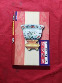 中国民间彩瓷图鉴(铜版纸精印)