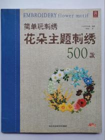 简单玩刺绣:花朵主题刺绣500款