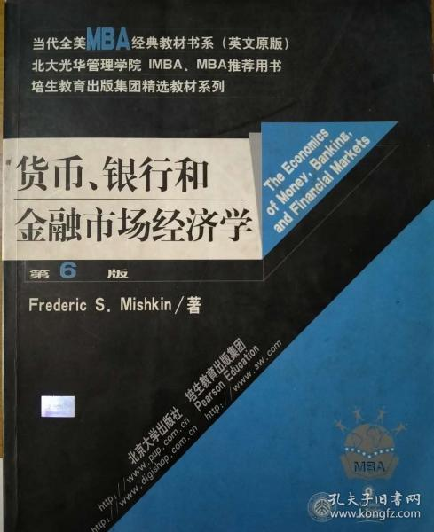 货币、银行和金融市场经济学