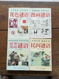 古今趣味谜语系列丛书-花色谜语 ,民间谜语,故事笑话谜语,漫画谜语