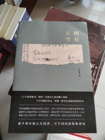 【签名钤印本】云从龙签名钤印《明星与素琴》,定价48元,内容曾在《读库》连载