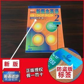 【】 新概念英语2 教材 朗文外研社英语新概念2第二册教材学生用