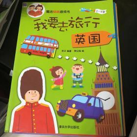 魔法贴纸游戏书·我要去旅行:英国(2~6岁)