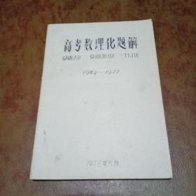 高考数理化题解 1949-1977