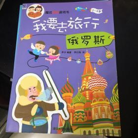 魔法贴纸游戏书:我要去旅行  俄罗斯