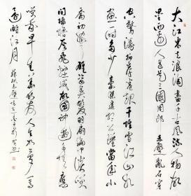 【保真】河南省书协会员、著名书法家程新贺精品四条屏:苏轼《念奴娇·赤壁怀古》