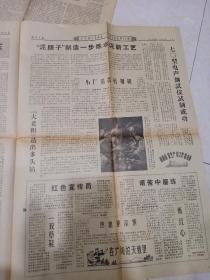 1968年左右(冮西日报 )17张合售,[2开]