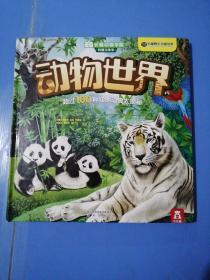 长隆动物学院科普立体书:动物世界,