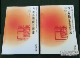 卢火神扶阳医学文献菁华集成 卢氏药物配合阐述 卢氏临证实验录 两册合售