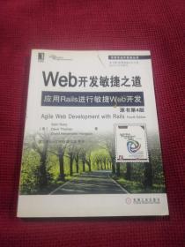 Web开发敏捷之道:应用Rails进行敏捷Web开发(第四版)