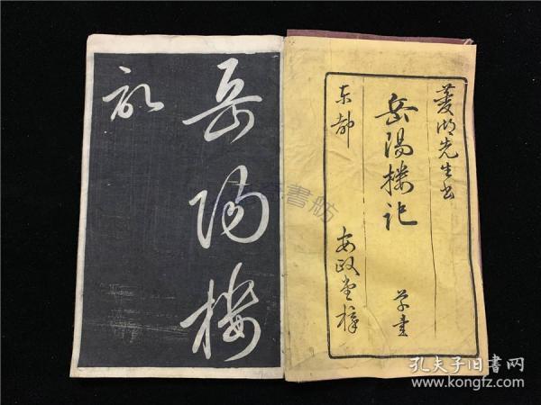 和刻書法帖《岳陽樓記》1冊全,菱湖先生學書岳陽樓記,木版陰刻