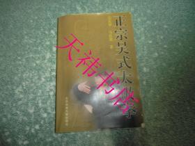 正宗吴式太极拳(一版一印)