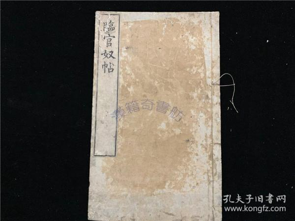 和刻《臨官奴帖》1冊全,文化四年跋,木版陰刻日本書法帖