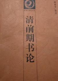 清前期书论