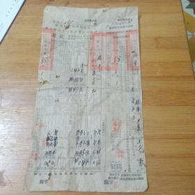 民国34年长泰县征收田赋收据和抵纳田赋凭证