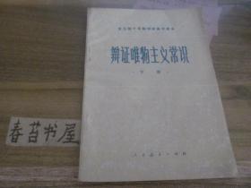 全日制十年制学校高中课本---辩证唯物主义常识【下册】