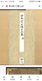 清代风水命理周易占卜卦象手抄本《管公明十三篇》上下卷二册共142页,只售高清影印本。