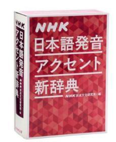 NHK日语发音重音新辞典 日文原版 NHK日本语発音アクセント新辞典