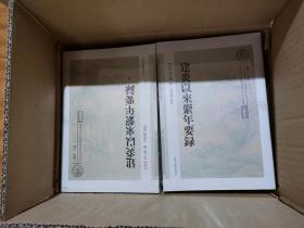建炎以来系年要录(平)(套装全八册)