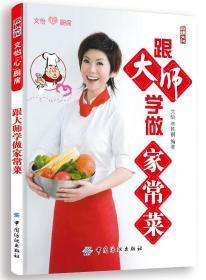 正版文怡精选跟大师学做家常菜简单食谱菜谱零基础学起巧厨娘