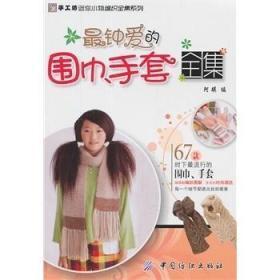 钟爱的围巾、手套全集编织全集 手工编织书