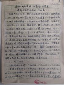 上海 - - 著名老中医     李兆鼒    中医手稿 --  -■  ■---正文16开9页---《...邯郸遗稿论治举  .....》(医案  -处方--验方--单方- 药方 )-保真--见描述