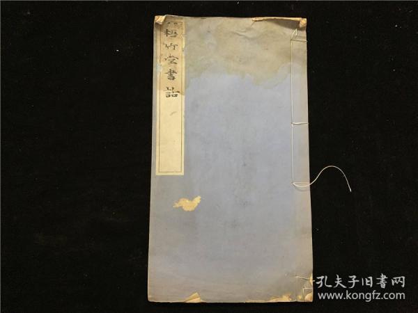 《梧竹堂书话》1册全,中日古代书法随笔短论集,30年代日本铅活字