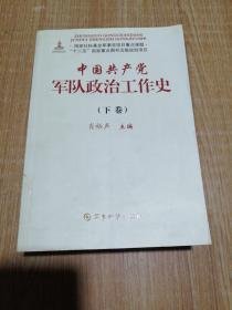 《中国共产党军队政治工作史》(下册)(样本书)