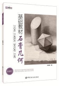 基础教材 石膏几何 塑造结构与光影明暗临摹练习 学生绘画画书艺术书 实用技法 素描基础教程书籍 石膏几何体步骤练习书