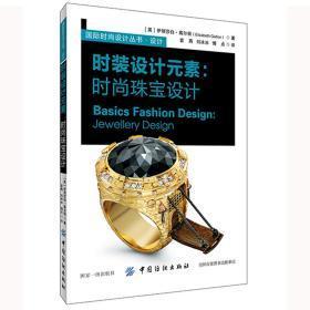 正版书籍时尚珠宝设计 刘莉 珠宝首饰设计专业教材书籍 从入门到精通 效果图绘画 绘制 戒指项链等饰品 常见贵金属的画法
