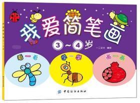 我爱简笔画(3~4岁)【9】 9787518019755
