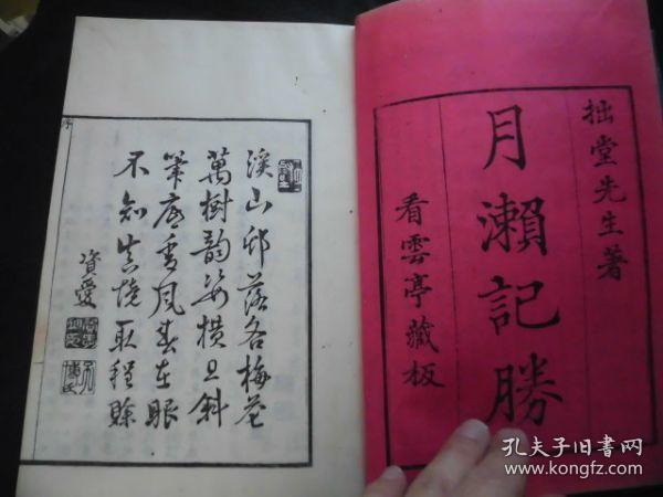 和刻汉诗文集《月濑记胜》2册全,卷前有三色套印风光版画数张,拙堂先生等纪游诗文。写刻本,明治14年出版