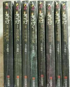 鬼吹灯全集(8册)